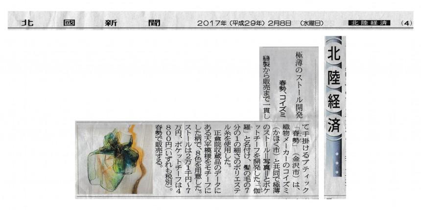 2017.2.8北國新聞