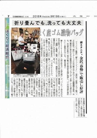 北陸中日新聞5MB180919
