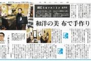 中日新聞_隣の仕事場171212