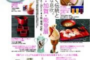 博多阪急NEWS_2月号_1219